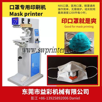 Disposable mask printer,surgical mask printing machine,N95 pad printer